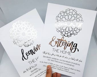 Set of 2 Gold/Rose Gold/Silver Foiled Geometric Arabic Entering and Leaving Home Dua Prints