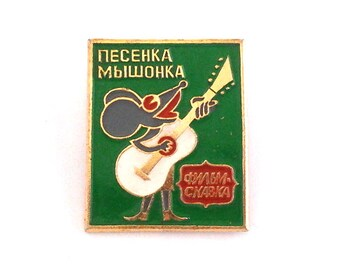 """Soviet children's pin badge """"Song little mouse"""", animal, fairytale film, made in USSR, 1980s"""