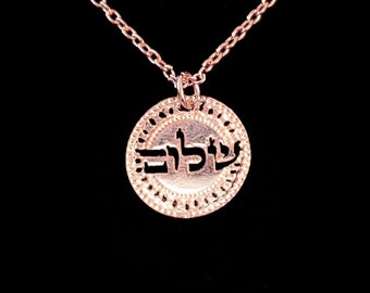 Hebrew Shalom jewelry, Rose Gold necklace, Coin necklace, Peace jewelry, Rose Gold jewelry, Spiritual jewelry, Unique Jewish jewelry
