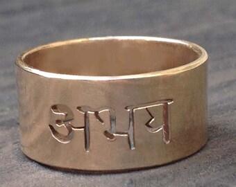14kt Gold Sanskrit Abhaya Ring by donnaodesigns