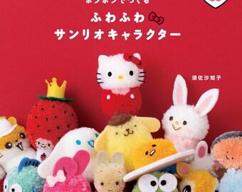 "Japanese Wool Handicraft Book""Fluffy Sanrio Character PonPon mascot""[4529057437]"