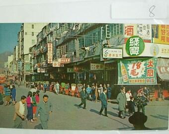 Vintage Hong Kong postcard Pei Ho Street Kowloon cartoline giapponesi