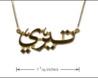 Personalised name jewelry in Arabic and English