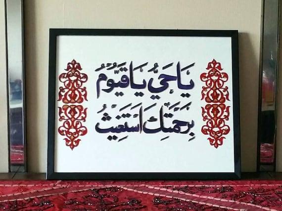 Islamic calligraphy yaa hayyu ya qayyum islamic wall art