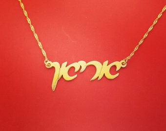 Gift From Israel Jewish Jewelry From Israel 14k gold Hebrew Name Necklace Gold Hebrew Word Necklace Hebrew Name Pendant 14k Gold