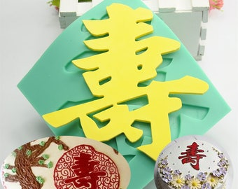Longevity Chinese Character Silicone Mold - Baking Fondant Soap Chocolate Candy Jelly Shou Letter Life
