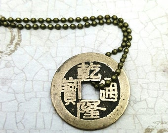 Chinese coin necklace - ancient 1737-1794 1 cash bronze coin - kanji - man - boyfriend - China Empire - Qing dynasty - over 200 years old C2