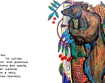 Bear Potcard. Illustrator by V. Davydov, poems by V. Kozhevnikov. Unused vintage postcard, 1974