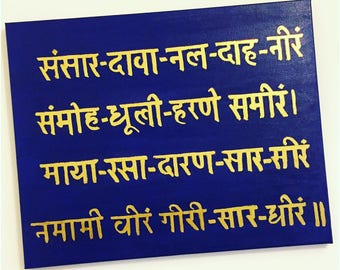 Foreign Language Quote, Colored Embossed