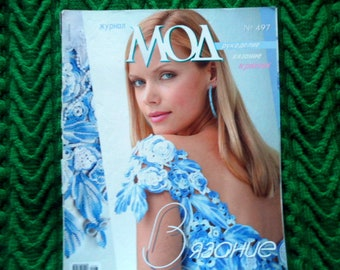Crochet Magazine-Journal mod No 497 in RUSSIAN LANGUAGE-Crochet lessons magazine of 35 projects and ideas-Jackets,Irish lace dress,cardigans