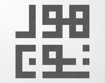 Digital Custom Arabic Calligraphy - (1 word in Kufi)