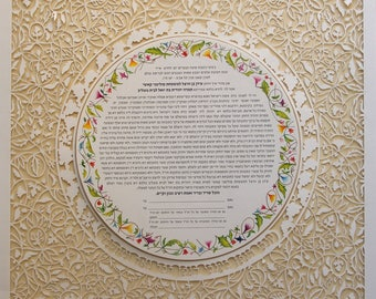Custom modern ketubah, papercut Home wall art, Wedding vow, Ketubba Unique jewish contract, Jewish wedding, Modern Ketubah, LIGHT BEIGE