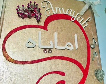 Arabic, English with meaning personalised wooden frame.  Any occasion gift