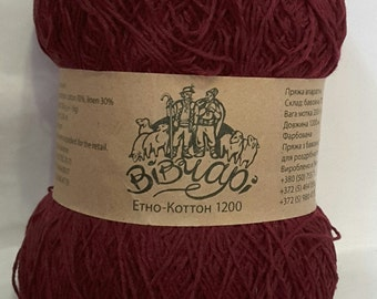 Natural yarn, Ukrainian yarn, Ethno Cotton, cotton yarn, cotton linen yarn, crochet yarn, burgundy, made in Ukraine. 200 gr 1200m