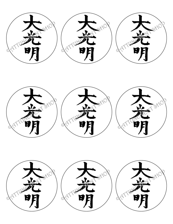 Usui reiki master symbol 25 inch 9 circular ampliar biocorpaavc Image collections