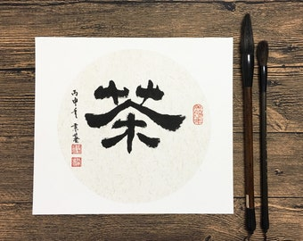 Original Chinese Calligraphy/Character - Tea, Cha, 茶, 24x27cm, Chinese Painting, Wall Art, Home Decor, Great Gift!
