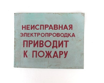 Soviet sign Soviet caution sign Tin sign Soviet electric sign 70s Signs collectibles Russian caution signs Old tin signs