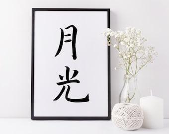 Japanese Kanji Wall Art 'Moonlight' Japanese Print 'Gekkou' Asian Wall Art Japanese Calligraphy Japanese Wall Art Japanese Print