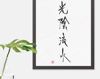 Japanese Gift Kanji Idiom 'The River of Time Keeps Flowing' Inspirational Printable Art Calligraphy Digital Wall Decor