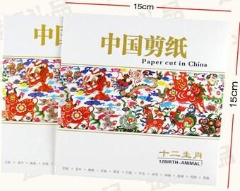 Chinese paper-cut Chinese zodiac cutting paper set