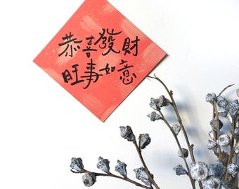 Chinese New Year Spring Diamond - A Smooth Sailing Year Ahead