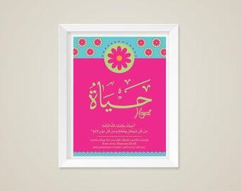 "Girl Name, Custom Arabic Name with protection dua, Child Name Nursery Nautical design, girl Islamic Wall Art Print 8x10"""