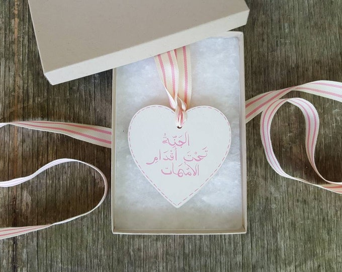 Paradise is at The Feet of Mothers - Arabic Hand-Painted Wooden Heart