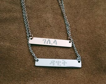 Custom Engraved Necklace • Amharic