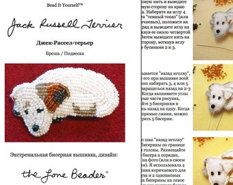 PDF: русском JACK RUSSELL Terrier Beaded Animal Beading Pattern Russian Language (For Personal Use Only)