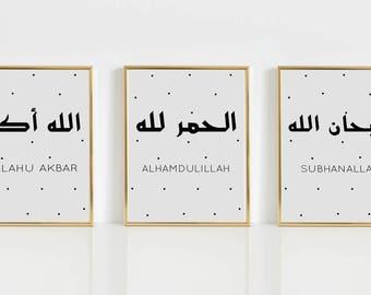 alhamdulillah subhanallah islamic wall print