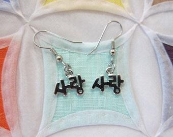 Sarang (Love) Korean Earrings