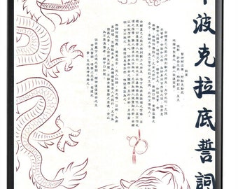 Hippocratic Oath in Traditional Chinese Physician's Oath Personalized Gift for Doctor MD Medical Student Graduation Gift Foiled