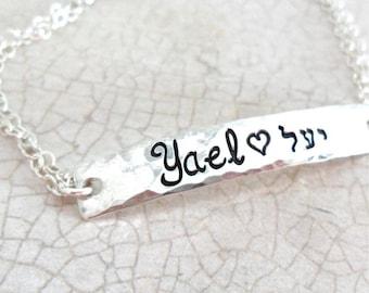 Hebrew Name Bracelet - Hebrew Jewelry - Sterling Silver Bar - Bat Mitzvah Gift - Judaica - Hand Stamped Jewelry - Custom Bracelet