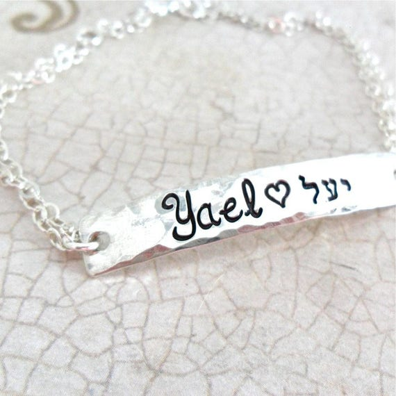 Hebrew Name Bracelet - Hebrew Jewelry - Sterling Silver Bar - Bat Mitzvah Gift - Judaica - Hand Stamped Jewelry - Custom Bracelet