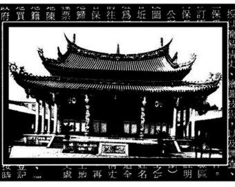 Stampington And Co Wooden Rubber Stamp Asian Inspired Temple