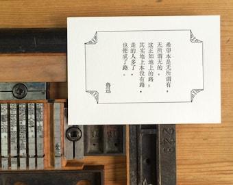 鲁迅 Lǔ Xùn quote