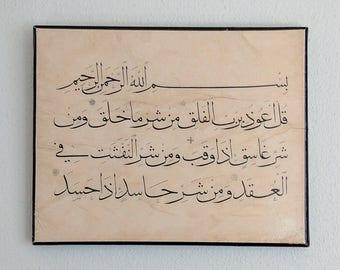 Islamic Wall Decor - Surah Al-Falaq سورة الفلق