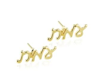 Gold Hebrew  name earrings. Monogram earrings. Hebrew studs  . Personalized earrings. studs  . Gold stud earrings. Monogram hebrew earring