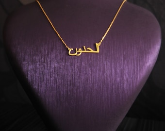 Tiny Arabic Name Necklace - Gold Arabic Necklace - Personalized Arabic Necklace - Gold Name Necklace - 14k Gold Arabic Name Necklace