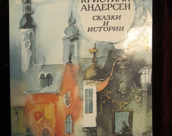 Very old Soviet Children Book tales and story by Hans Christian Andersen  from USSR (CCCP) 1989 RARE !!!!.