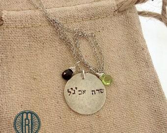 Custom Hebrew Name Pendant, Judaica gift, Bat Mitzvah gift, Judaica jewelry