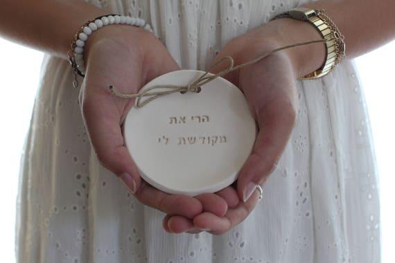 Jewish Wedding Gift: Jewish Wedding Harei At Mekudeshet Li Jewish Wedding Gift