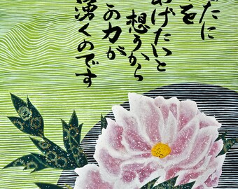 """Limited edition Fine Art Print """" A devoted flower """" pink peony Japanese calligraphy with original poem"""