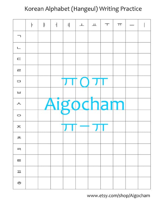Items similar to Korean Alphabet Writing Practice ...