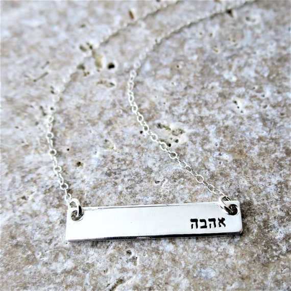 Ahava Jewelry - Love Jewelry - Hebrew Necklace - Gift for Girlfriend - Gift for Wife - Gift for Friend - Jewish Jewelry - Judaica