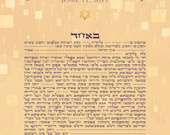 Ketubah Text Only Klimt Simple Modern Marriage Vows Egalitarian Jewish Wedding Contract Personalized Giclee Ketubah (GK-35b)