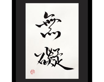 No Hindrance- Original Chinese Calligraphy -not a print