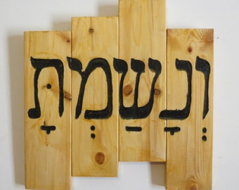 you shall breath carved Hebrew Wood sign Judaica Jewish Israel  Judaism  Blessing  Home Wall  Hanging  Kabbalah