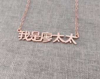 Chinese character etsy personalized chinese name necklacemandarin name necklacechinese necklacemandarin necklacechinese aloadofball Images