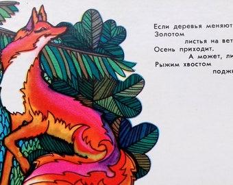 Fox Potcard. Illustrator by V. Davydov, poems by V. Kozhevnikov. Unused vintage postcard, 1974
